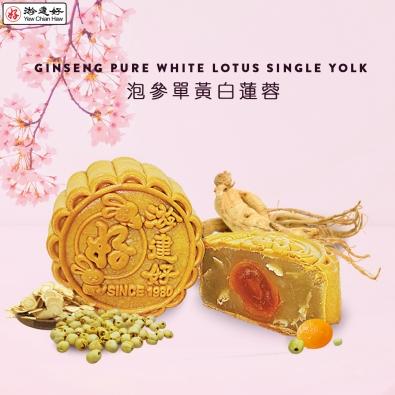 GINSENG PURE WHITE LOTUS SINGLE YOLK v3